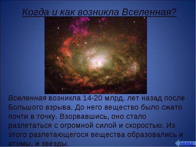 Вселенная возникла 14-20 млрд. лет назад после Большого взрыва. До него вещес...