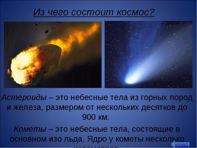 Астероиды – это небесные тела из горных пород и железа, размером от нескольки...