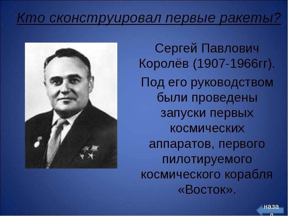 Сергей Павлович Королёв (1907-1966гг). Под его руководством были проведены за...