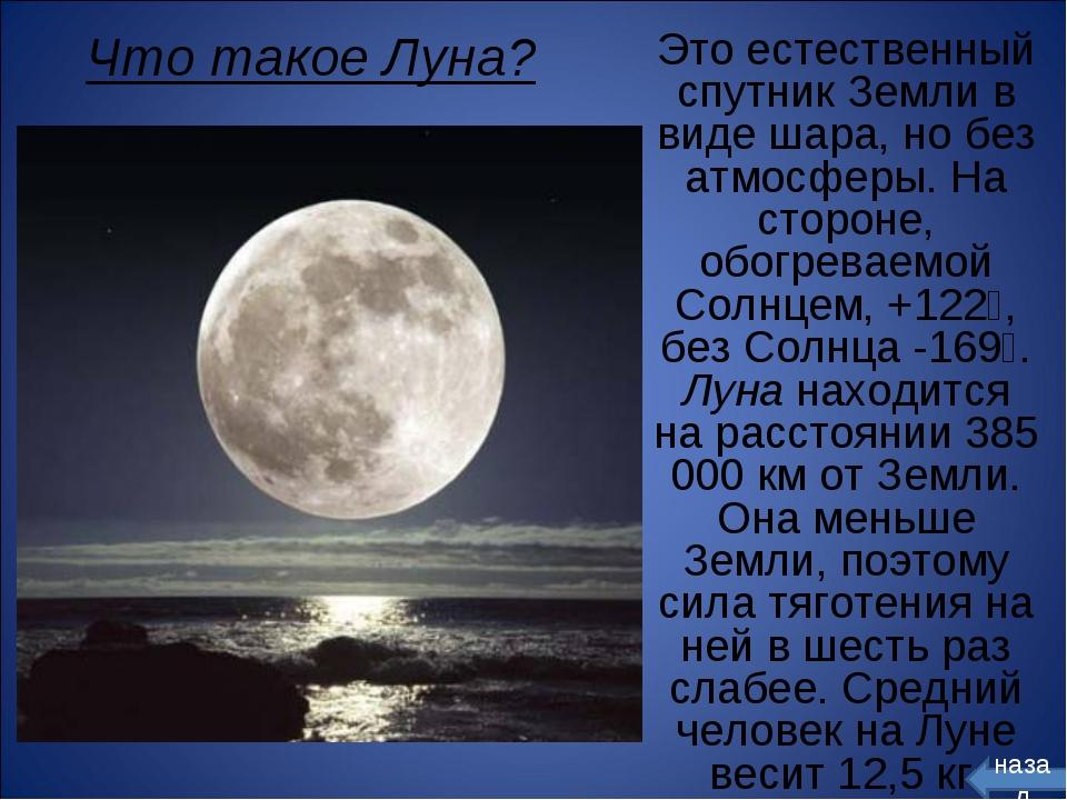 Это естественный спутник Земли в виде шара, но без атмосферы. На стороне, обо...