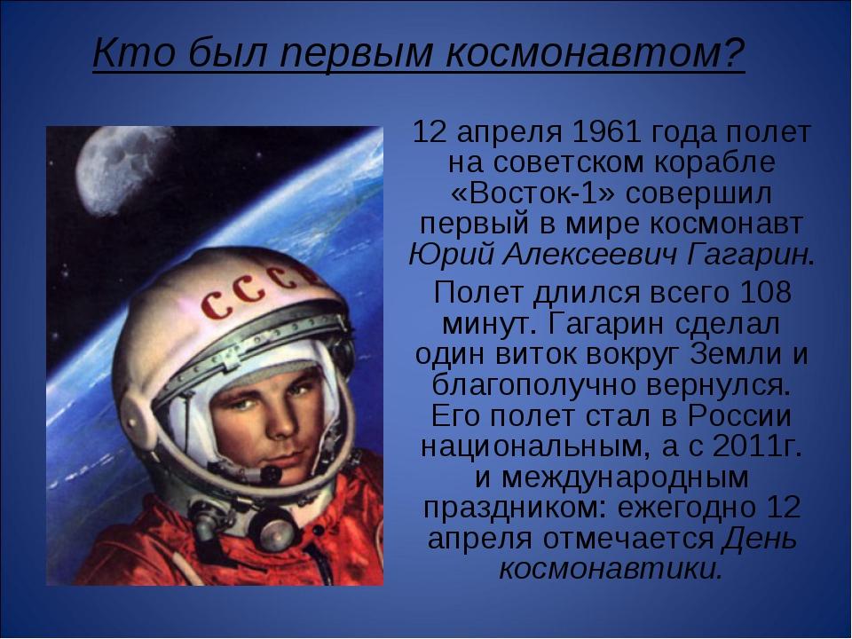 12 апреля 1961 года полет на советском корабле «Восток-1» совершил первый в м...