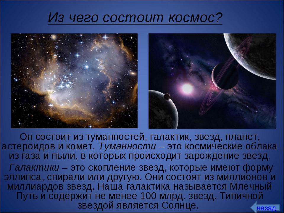 Он состоит из туманностей, галактик, звезд, планет, астероидов и комет. Туман...