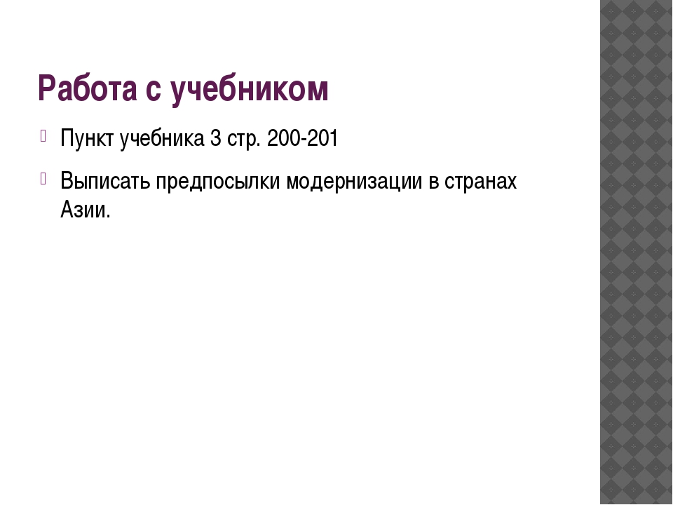 Работа с учебником Пункт учебника 3 стр. 200-201 Выписать предпосылки модерни...