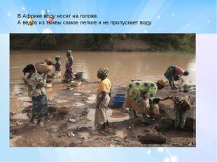 В Африке воду носят на голове. А ведро из тыквы самое легкое и не пропускает