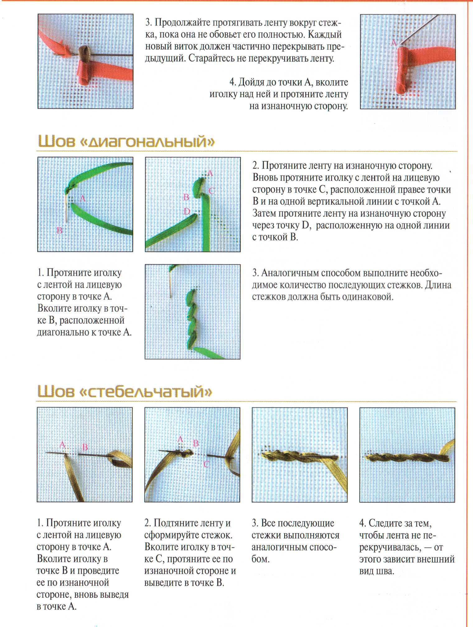 F:\шелковые ленты\5.jpeg