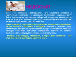 НЕДОСЫП Сон – это жизненная необходимость. Его отсутствие приводит к нешуточн