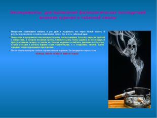 Эксперименты для выявления физиологических последствий влияния курения и таба