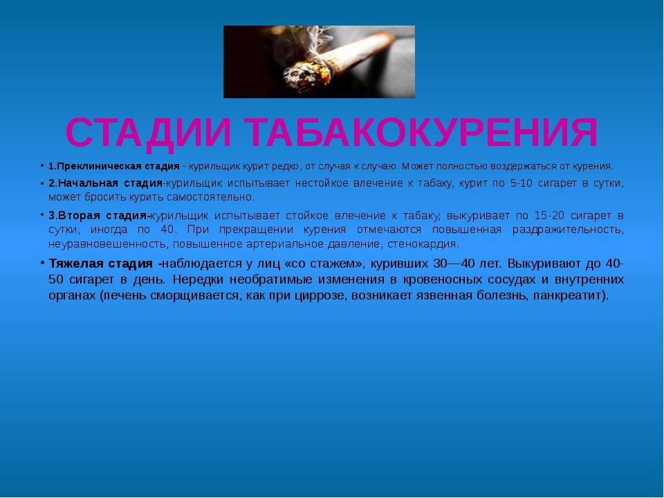 СТАДИИ ТАБАКОКУРЕНИЯ 1.Преклиническая стадия - курильщик курит редко, от случ...