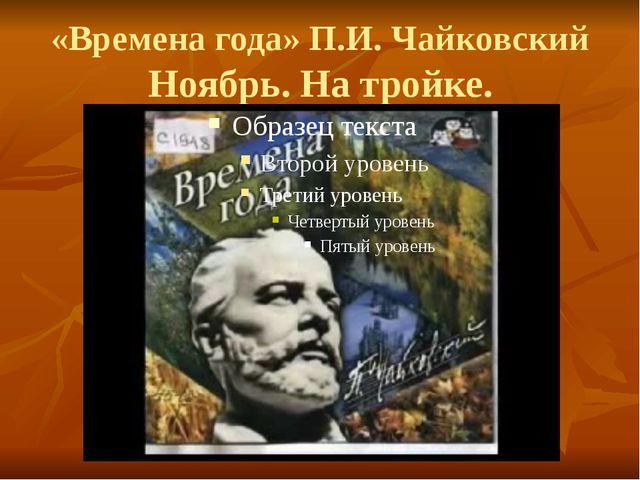 «Времена года» П.И. Чайковский Ноябрь. На тройке.