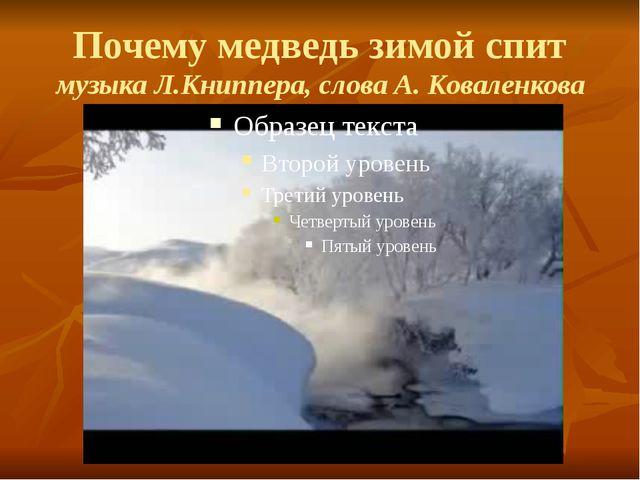 Почему медведь зимой спит музыка Л.Книппера, слова А. Коваленкова