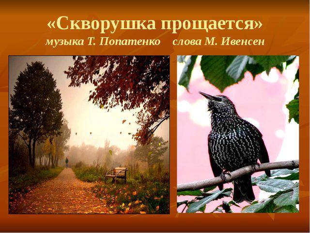 «Скворушка прощается» музыка Т. Попатенко слова М. Ивенсен