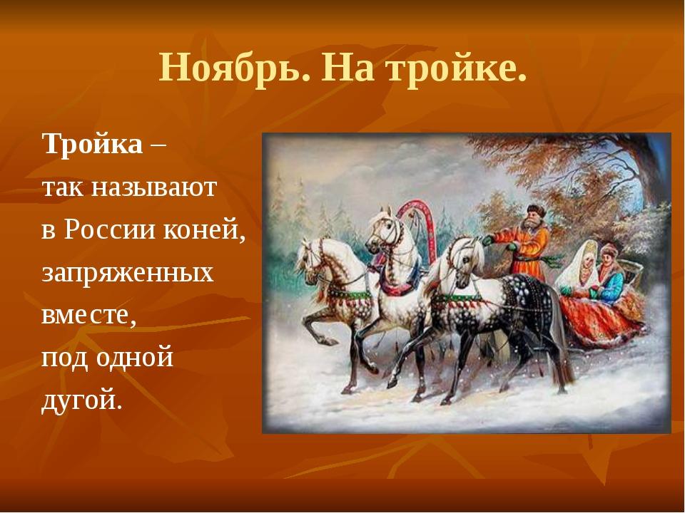 Ноябрь. На тройке. Тройка – так называют в России коней, запряженных вместе,...