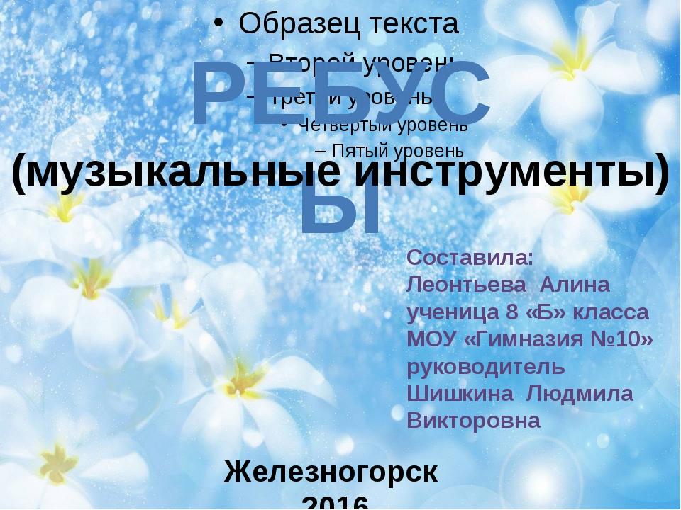 РЕБУСЫ (музыкальные инструменты) Составила: Леонтьева Алина ученица 8 «Б» кл...