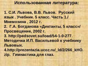 Использованная литература: 1. С.И. Львова, В.В. Львов. Русский язык . Учебник