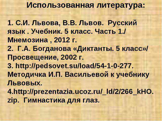Использованная литература: 1. С.И. Львова, В.В. Львов. Русский язык . Учебник...
