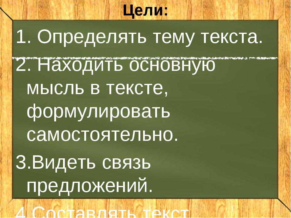Цели: 1. Определять тему текста. 2. Находить основную мысль в тексте, формули...