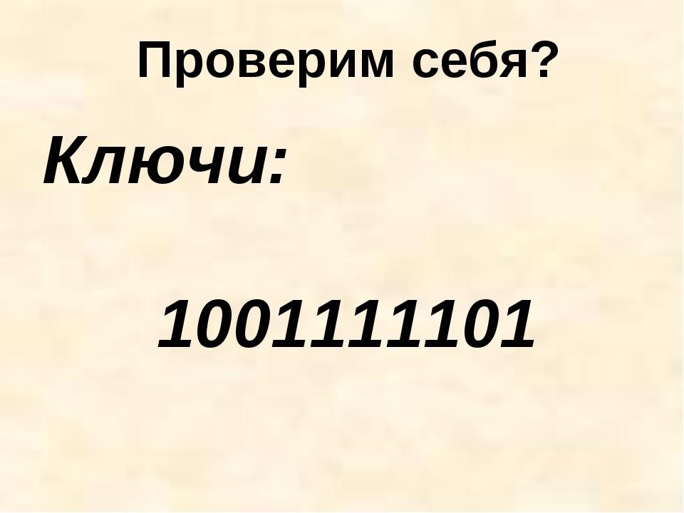 Проверим себя? Ключи: 1001111101