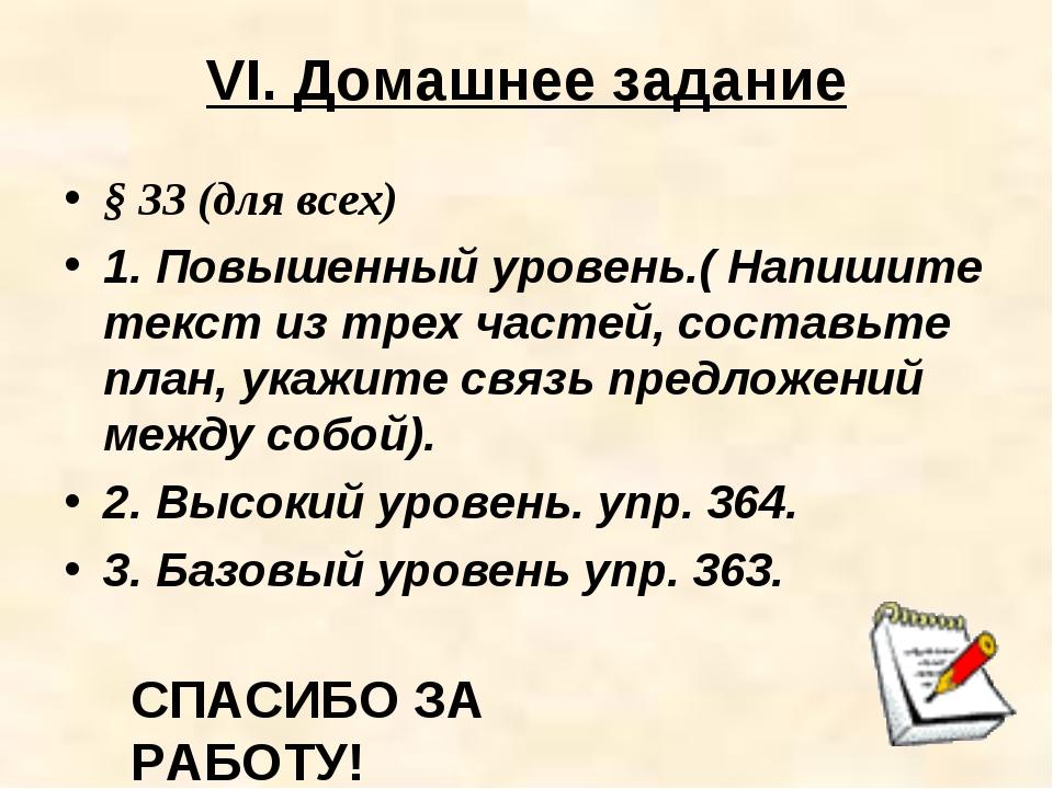 VI. Домашнее задание § 33 (для всех) 1. Повышенный уровень.( Напишите текст...
