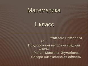 Учитель: Николаева С.Г. Придорожная неполная средняя школа Район Магжана Жум