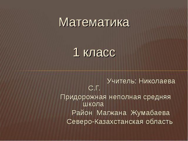 Учитель: Николаева С.Г. Придорожная неполная средняя школа Район Магжана Жум...