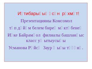 Иғтибарығыҙ өсөн рәхмәт! Презентацияны Комсомол төп дөйөм белем биреү мәктәб