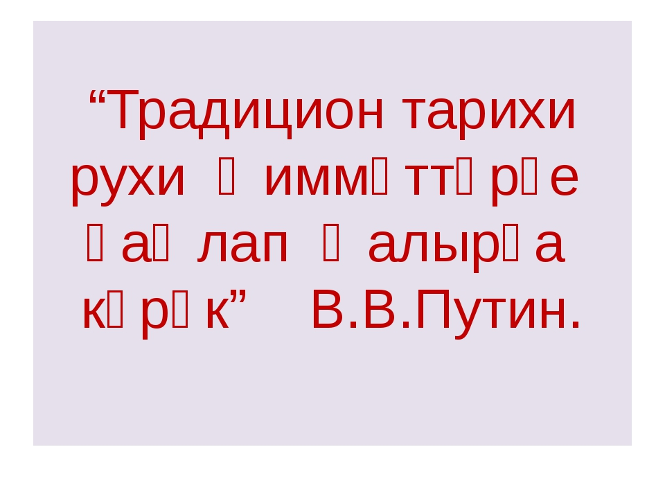 """Традицион тарихи рухи ҡиммәттәрҙе һаҡлап ҡалырға кәрәк"" В.В.Путин."