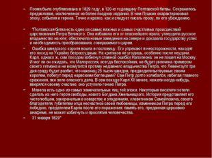 Поэма была опубликована в 1829 году, в 120-ю годовщину Полтавской битвы. Сохр
