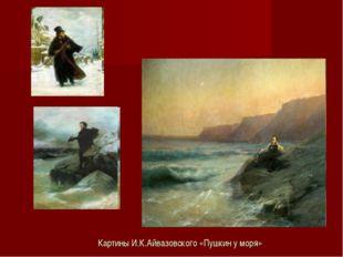 Картины И.К.Айвазовского «Пушкин у моря»