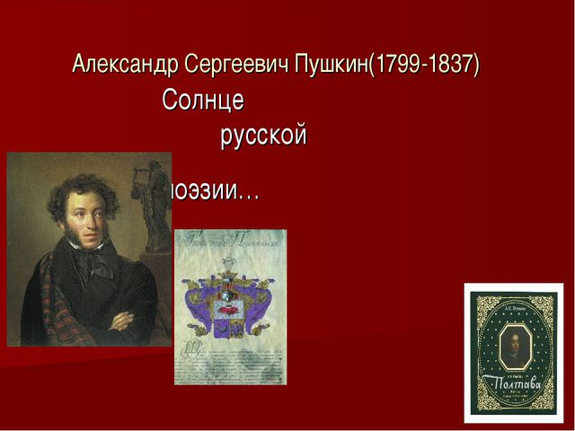 Александр Сергеевич Пушкин(1799-1837) Солнце русской поэзии… Александр Сер...