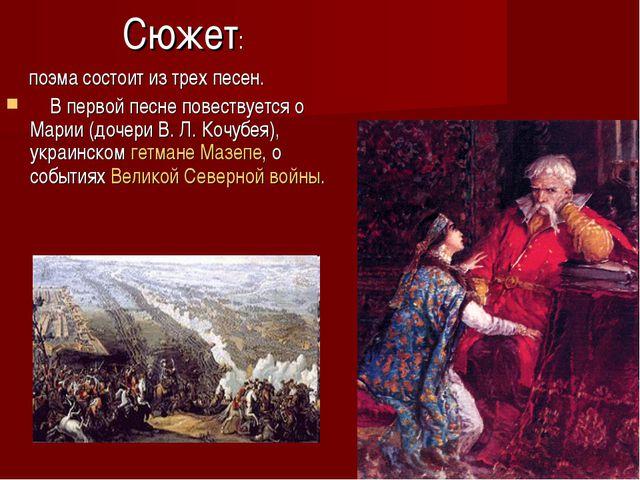 Сюжет: поэма состоит из трех песен. В первой песне повествуется о Марии (доч...