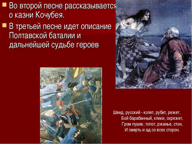 Во второй песне рассказывается о казни Кочубея. В третьей песне идет описание...