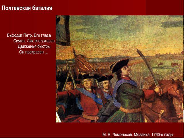М. В. Ломоносов. Мозаика. 1760-е годы Полтавская баталия Выходит Петр. Его гл...