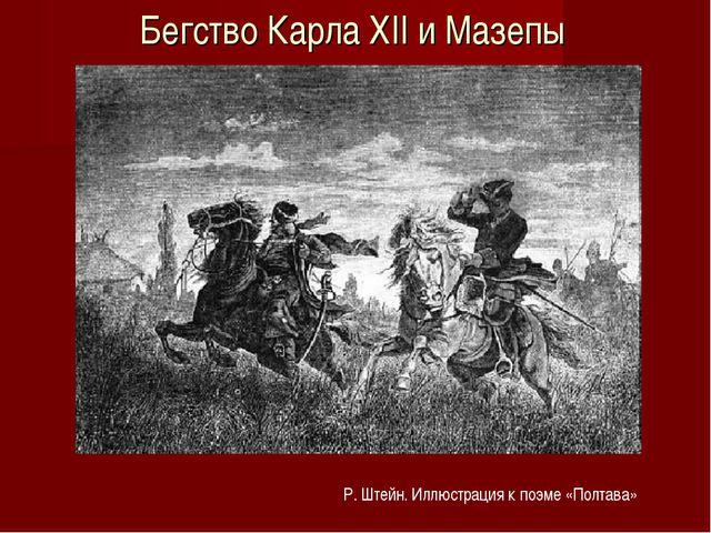Бегство Карла XII и Мазепы Р.Штейн. Иллюстрация к поэме «Полтава»