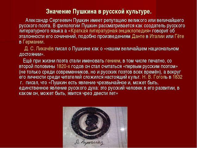 Значение Пушкина в русской культуре. Александр Сергеевич Пушкин имеет репутац...