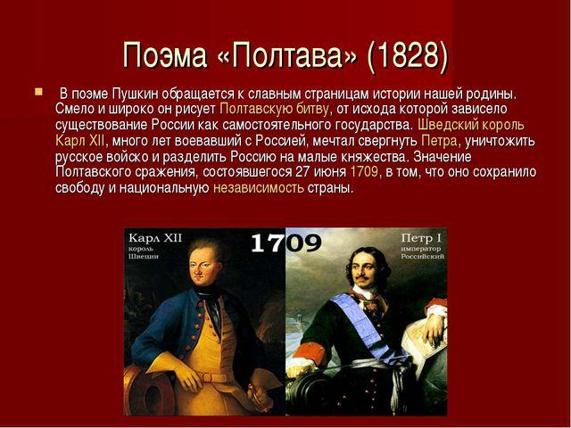 Поэма «Полтава» (1828) В поэме Пушкин обращается к славным страницам истории...