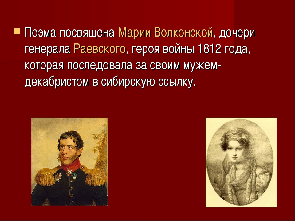 Поэма посвящена Марии Волконской, дочери генерала Раевского, героя войны 1812...
