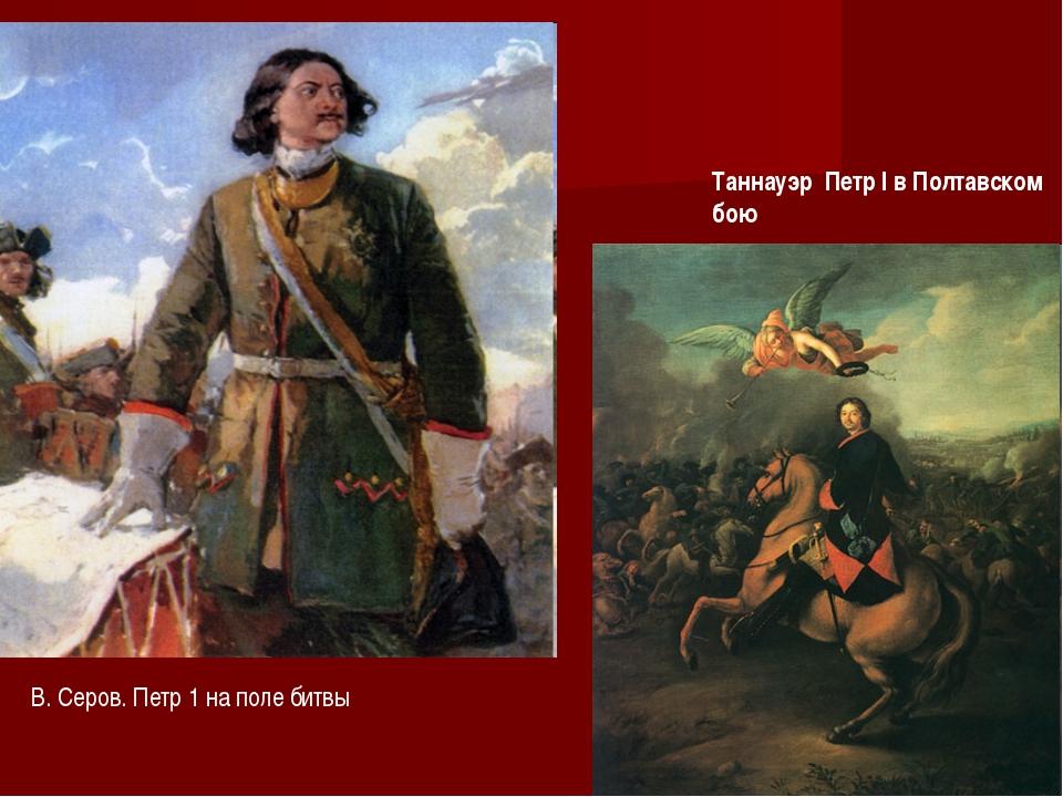 В.Серов. Петр 1 на поле битвы Таннауэр Петр I в Полтавском бою