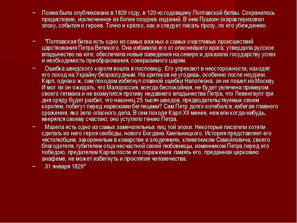 Поэма была опубликована в 1829 году, в 120-ю годовщину Полтавской битвы. Сохр...