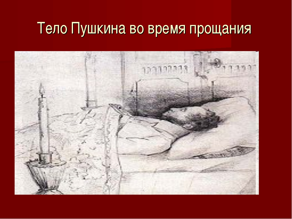 Тело Пушкина во время прощания