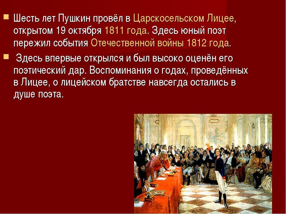 Шесть лет Пушкин провёл в Царскосельском Лицее, открытом 19 октября 1811 года...