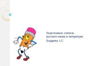 Тема урока «Жаргонизмы» Подготовила: учитель русского языка и литературы Бод