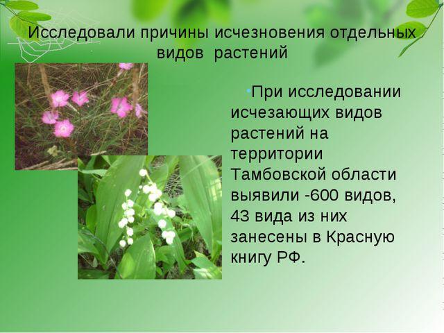 Исследовали причины исчезновения отдельных видов растений При исследовании ис...