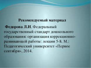Рекомендуемый материал Федорова Л.И. Федеральный государственный стандарт дош
