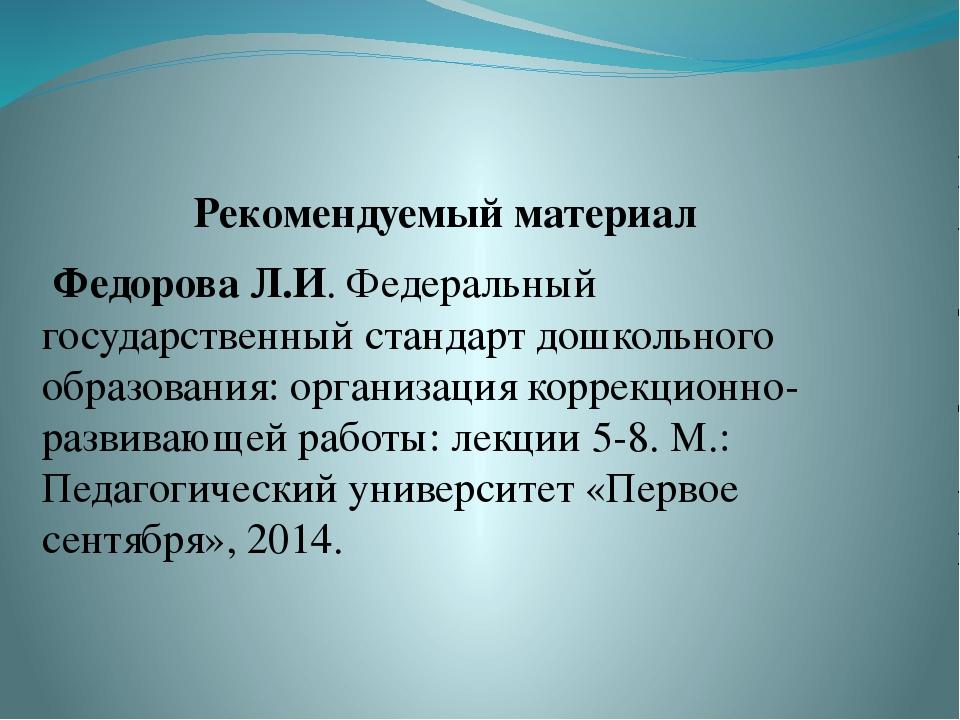 Рекомендуемый материал Федорова Л.И. Федеральный государственный стандарт дош...