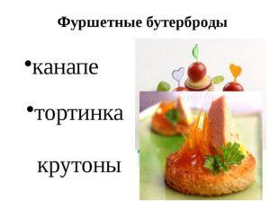 Фуршетные бутерброды тортинка крутоны канапе