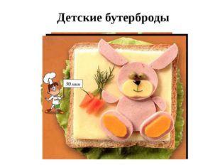 Детские бутерброды