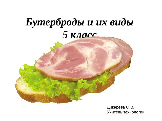 Бутерброды и их виды 5 класс Дикарева О.В. Учитель технологии