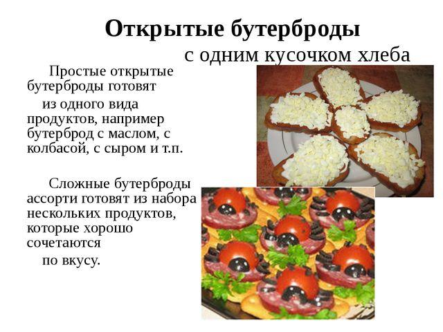 Открытые бутерброды  Простые открытые бутерброды готовят из одного вида пр...