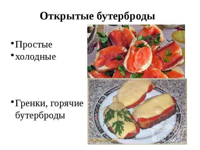 Открытые бутерброды Простые холодные Гренки, горячие бутерброды