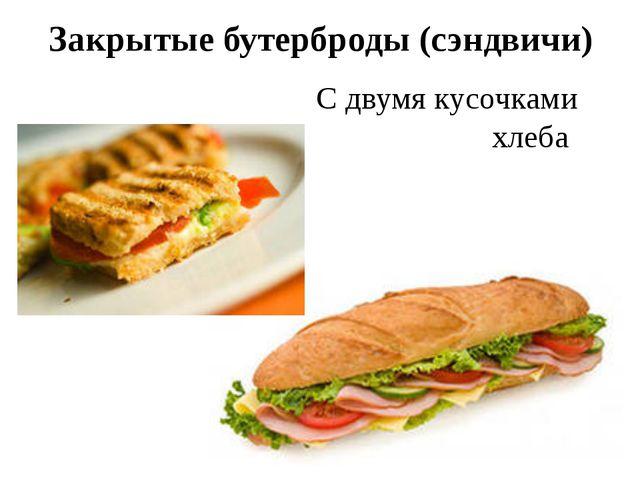 Закрытые бутерброды (сэндвичи) С двумя кусочками хлеба